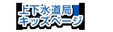 上下水道局キッズページ